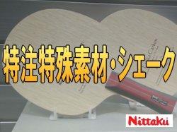 画像1: Nittaku 特注特殊素材・シェーク