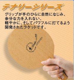 画像2: Nittaku テナリーオリジナル [特殊テナリーグリップ]