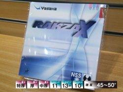 画像1: Yasaka ラクザ X [裏ソフト・テンションNSS]