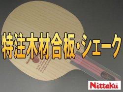 画像1: Nittaku 特注木材合板・シェーク