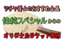画像1: Nittaku 佳純スペシャルからの特注